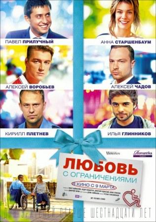 Lyubov s ogranicheniyami - Liebe mit Hindernissen