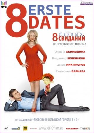 8 erste Dates