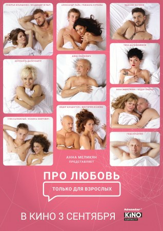 About Love 2