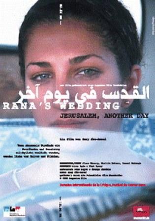 Rana's Wedding - Jerusalem, Another Day