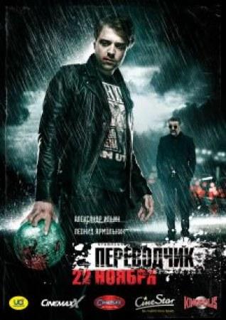 Perevodchik - Übersetzer