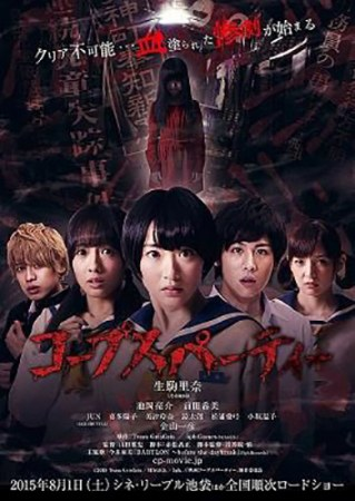 Asia Nights 2018: Corpse Party