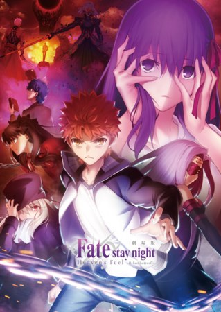 Akiba Pass Festival: Fate/stay night [Heaven's Feel] II. lost butterfly