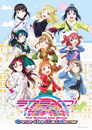 Akiba Pass Festival: Love Live! Sunshine!! The School Idol Movie: Over the Rainbow