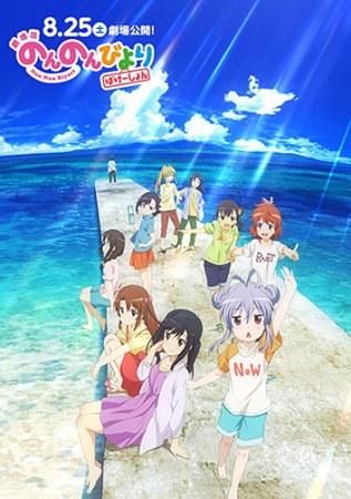 Akiba Pass Festival: Non Non Biyori Movie: Vacation