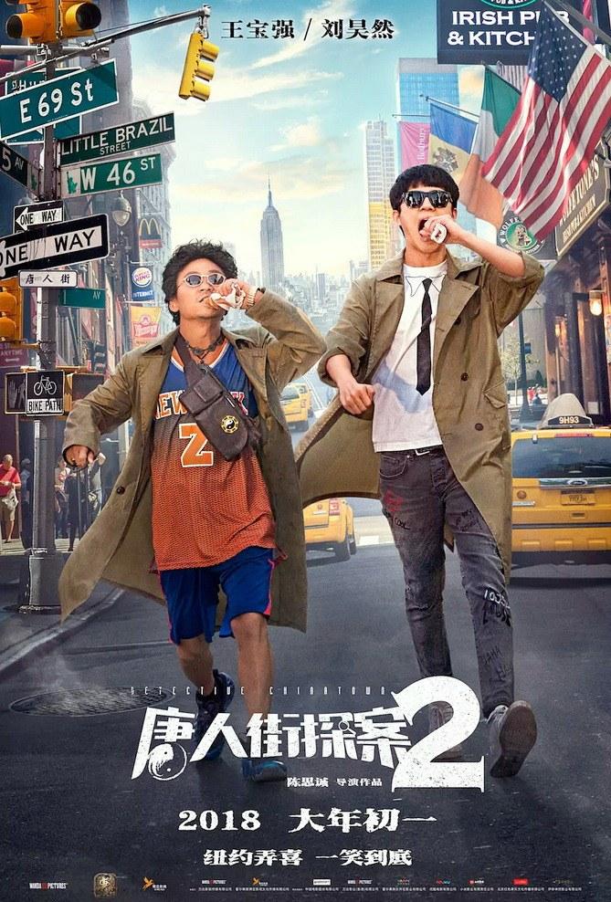 Detective Chinatown 2 - Bild 1