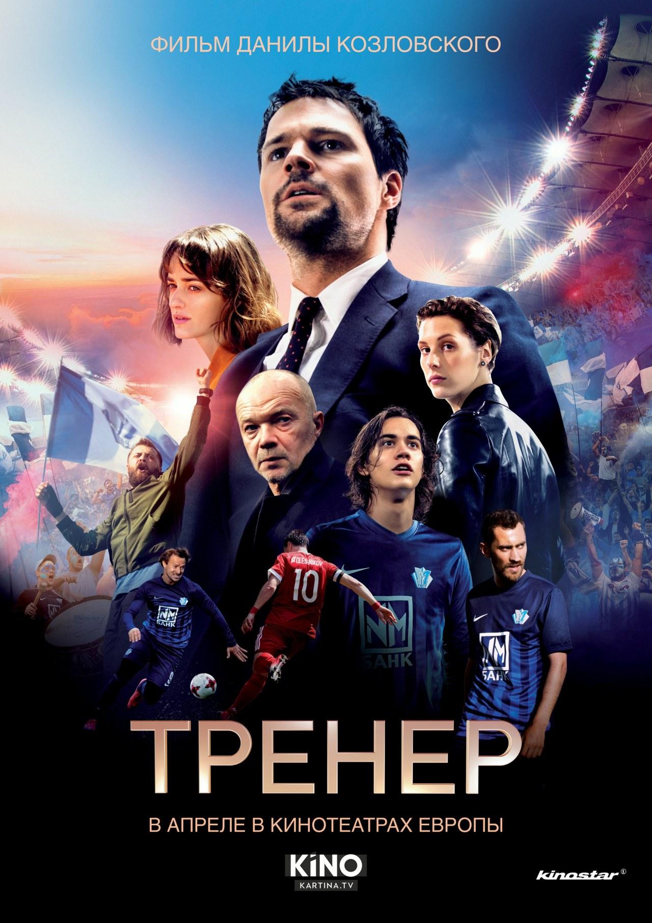 Trener - Coach - Bild 1
