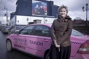 Pink Taxi - Bild 2